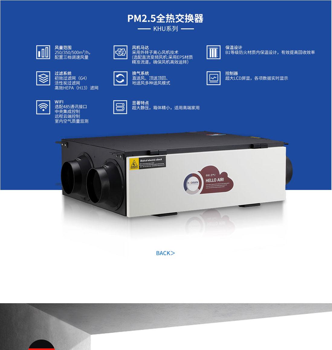 KFV系列PM2.5静音送风机
